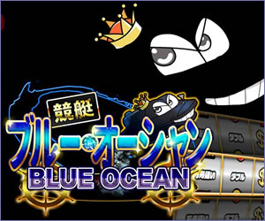 ブルーオーシャン競艇予想
