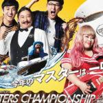 マスターズチャンピオン2019